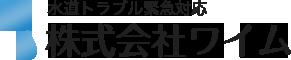 千葉県 松戸市  高塚新田  トイレ詰まり