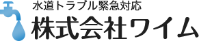 千葉県 成田市 堀之内 トイレ配管つまり 管内カメラ調査 電動トーラー除去